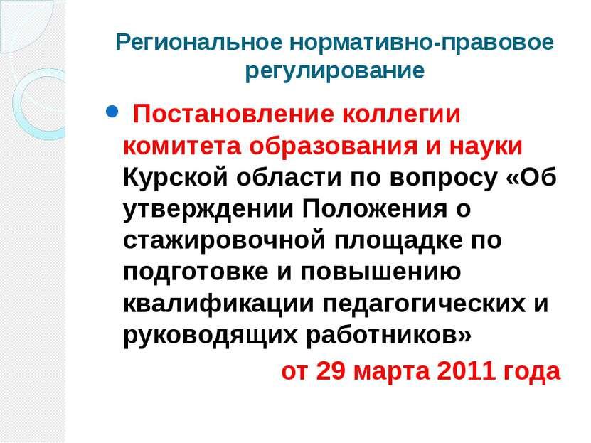 Региональное нормативно-правовое регулирование Постановление коллегии комитет...