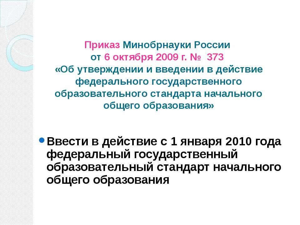 Приказ Минобрнауки России от 6 октября 2009 г. № 373 «Об утверждении и введен...