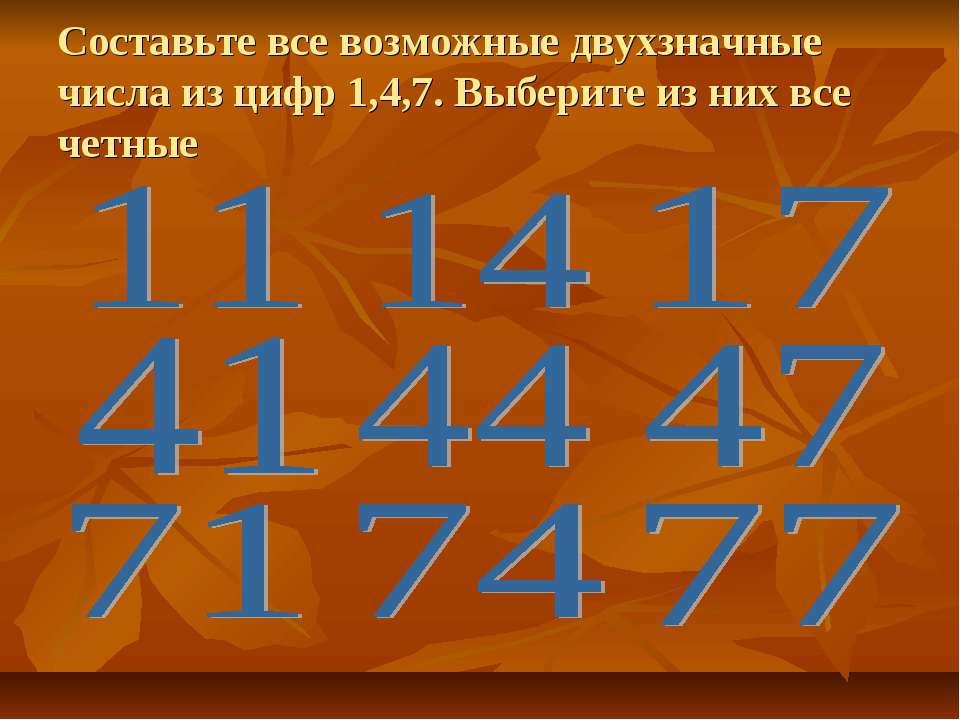 Составьте все возможные двухзначные числа из цифр 1,4,7. Выберите из них все ...
