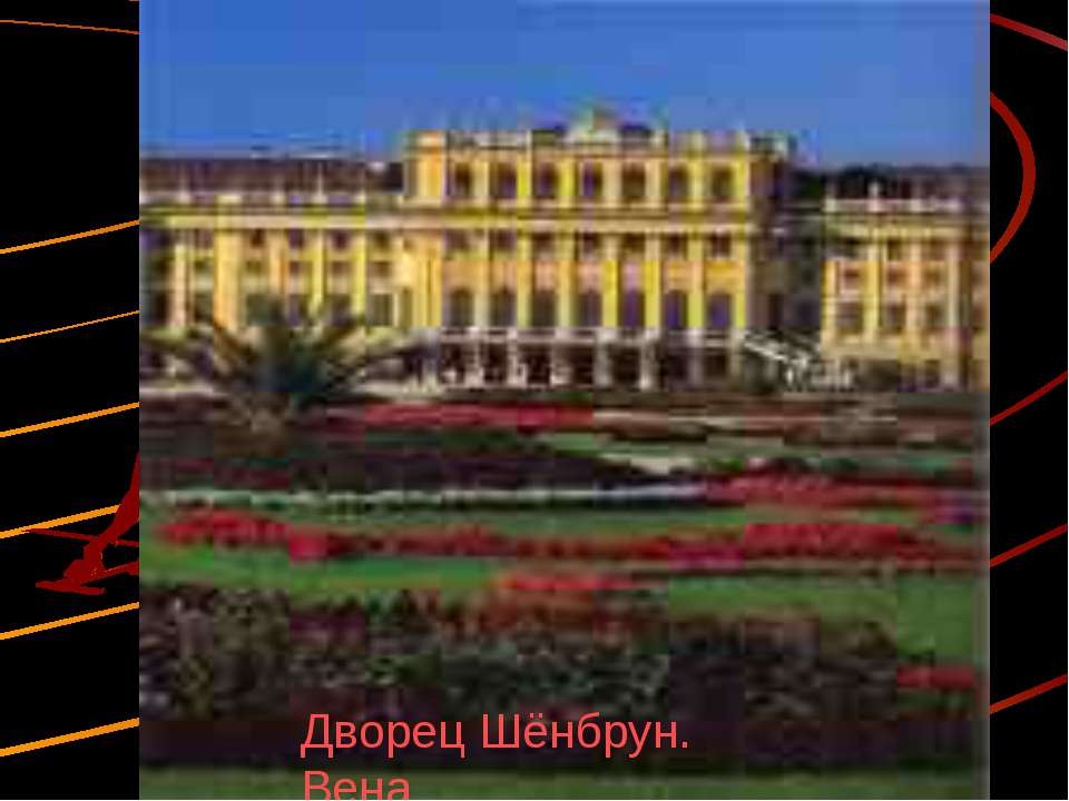 Дворец Шёнбрун. Вена