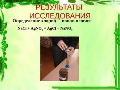 РЕЗУЛЬТАТЫ ИССЛЕДОВАНИЯ Определение хлорид – ионов в почве NaCl + AgNO3 = AgC...