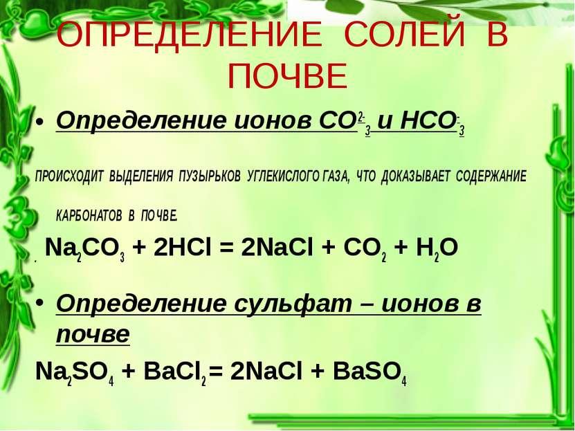 ОПРЕДЕЛЕНИЕ СОЛЕЙ В ПОЧВЕ Определение ионов СО2-3 и HCO-3 ПРОИСХОДИТ ВЫДЕЛЕНИ...