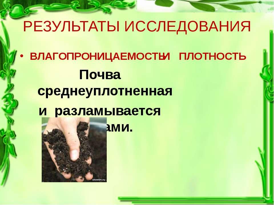 РЕЗУЛЬТАТЫ ИССЛЕДОВАНИЯ ВЛАГОПРОНИЦАЕМОСТЬ Почва среднеуплотненная и разламыв...