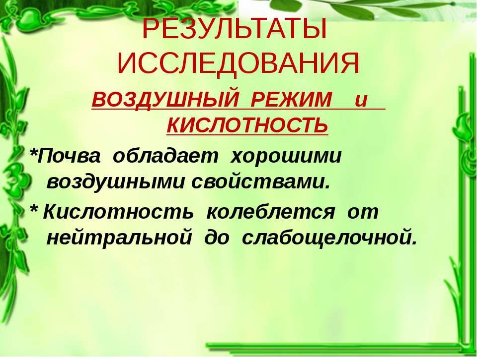 РЕЗУЛЬТАТЫ ИССЛЕДОВАНИЯ ВОЗДУШНЫЙ РЕЖИМ и КИСЛОТНОСТЬ *Почва обладает хорошим...
