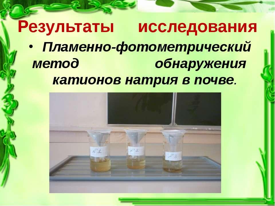 Результаты исследования Пламенно-фотометрический метод обнаружения катионов н...