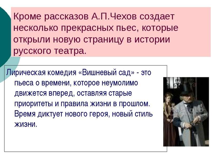 Кроме рассказов А.П.Чехов создает несколько прекрасных пьес, которые открыли ...