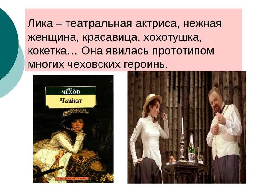 Лика – театральная актриса, нежная женщина, красавица, хохотушка, кокетка… Он...