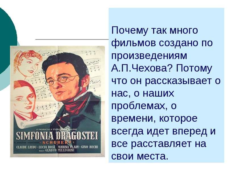 Почему так много фильмов создано по произведениям А.П.Чехова? Потому что он р...