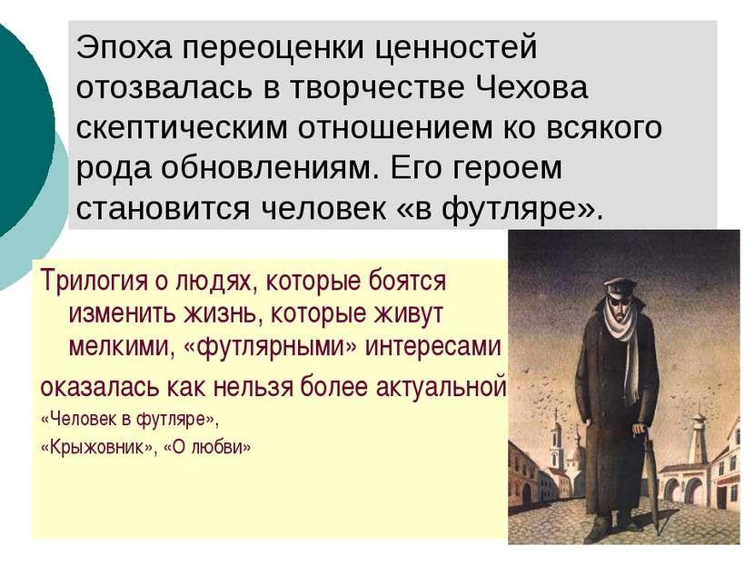 Эпоха переоценки ценностей отозвалась в творчестве Чехова скептическим отноше...