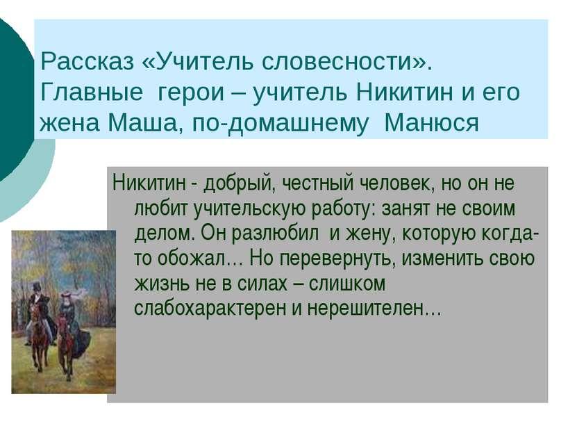 Рассказ «Учитель словесности». Главные герои – учитель Никитин и его жена Маш...