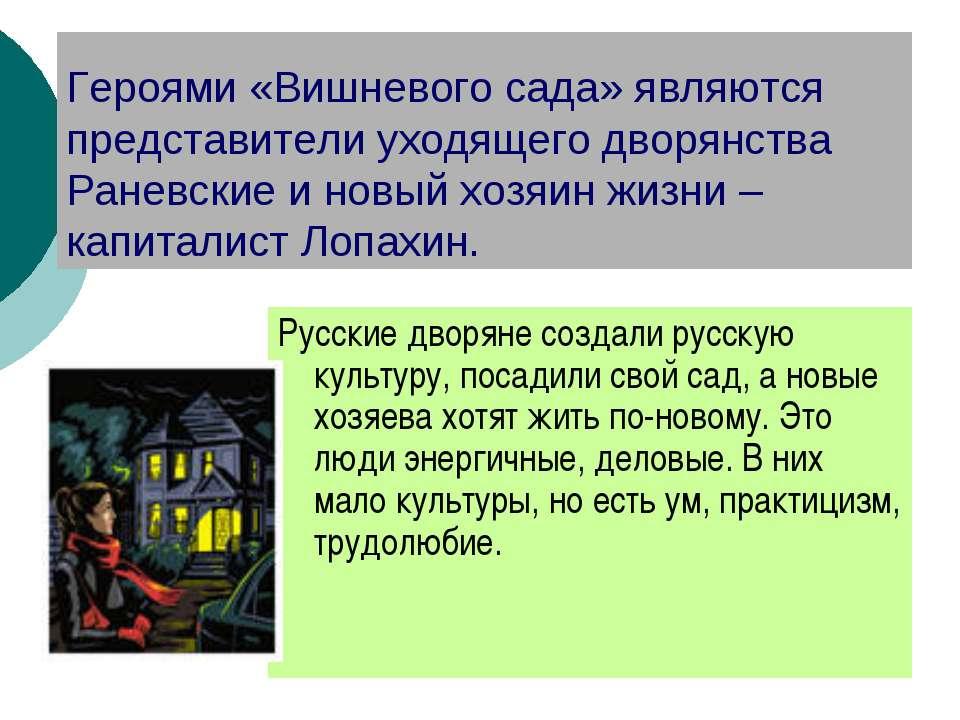 Героями «Вишневого сада» являются представители уходящего дворянства Раневски...