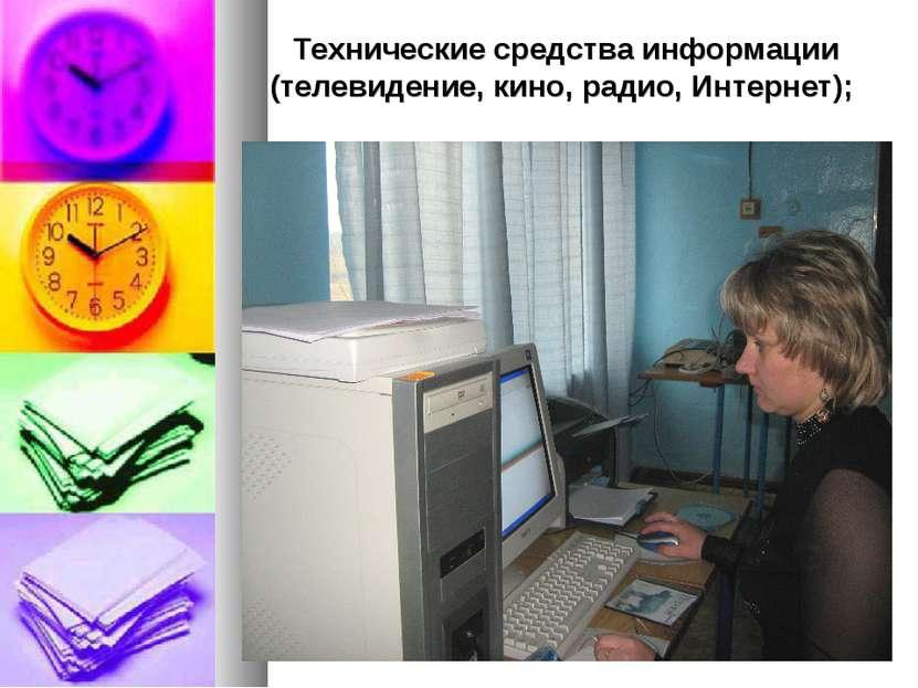 Технические средства информации (телевидение, кино, радио, Интернет);