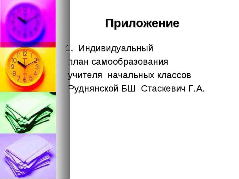 Приложение 1. Индивидуальный план самообразования учителя начальных классов Р...
