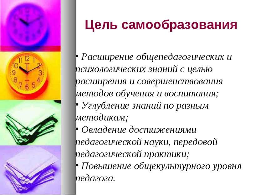Цель самообразования Расширение общепедагогических и психологических знаний с...