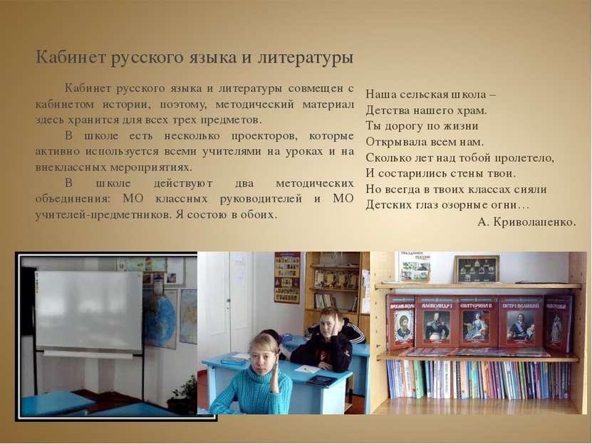 Кабинет русского языка и литературы Наша сельская школа – Детства нашего храм...