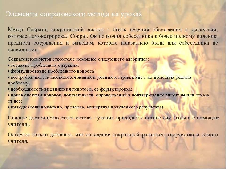 Элементы сократовского метода на уроках Метод Сократа, сократовский диалог - ...