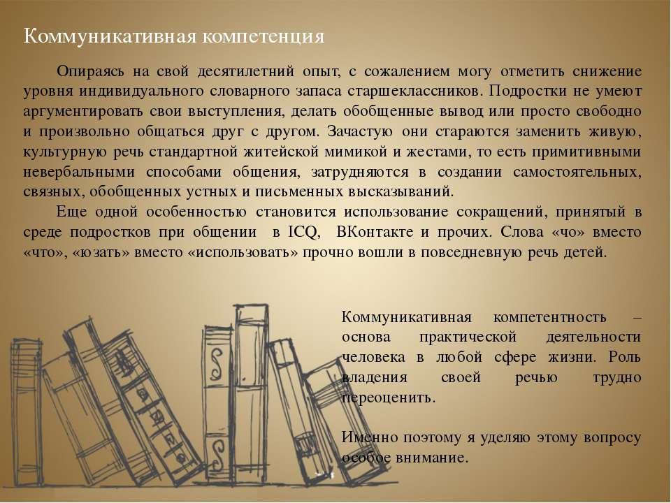 Коммуникативная компетенция Коммуникативная компетентность – основа практиче...