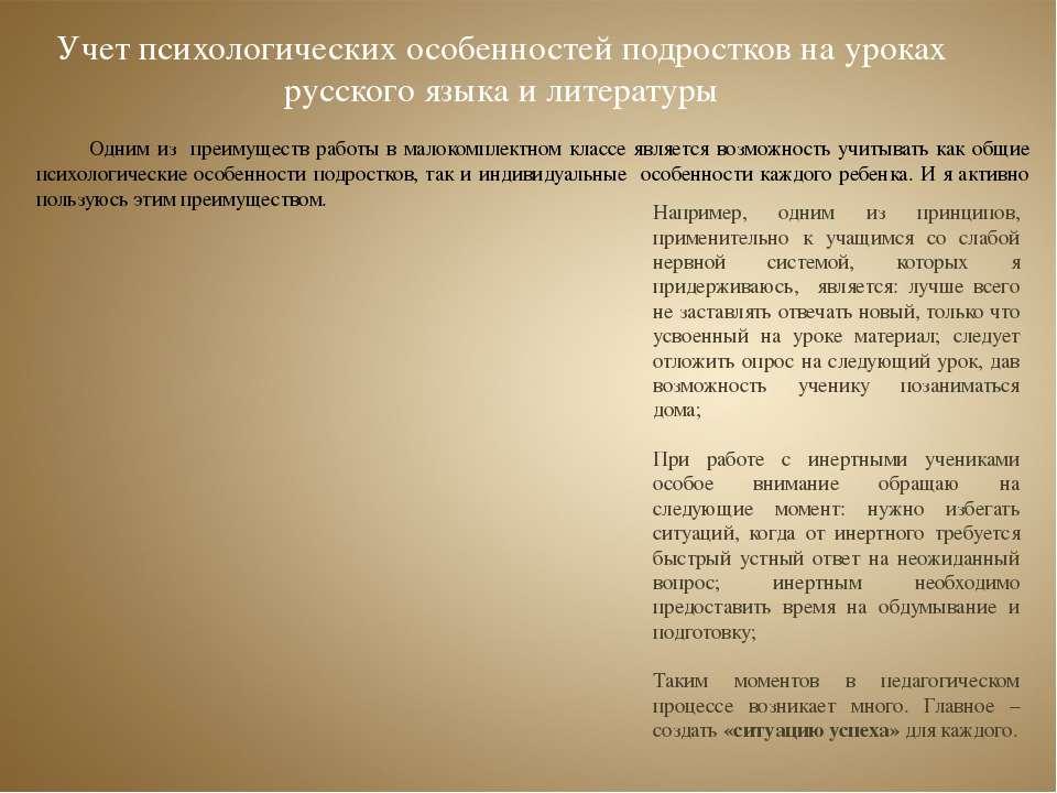 Учет психологических особенностей подростков на уроках русского языка и литер...