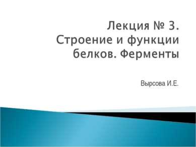 Вырсова И.Е.