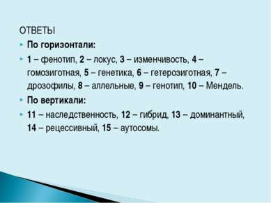 ОТВЕТЫ По горизонтали: 1 – фенотип, 2 – локус, 3 – изменчивость, 4 – гомозиго...