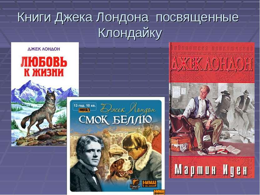 Книги Джека Лондона посвященные Клондайку