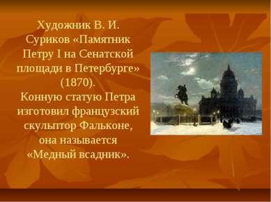 Художник В. И. Суриков «Памятник Петру I на Сенатской площади в Петербурге» (...
