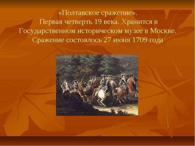 «Полтавское сражение». Первая четверть 19 века. Хранится в Государственном ис...