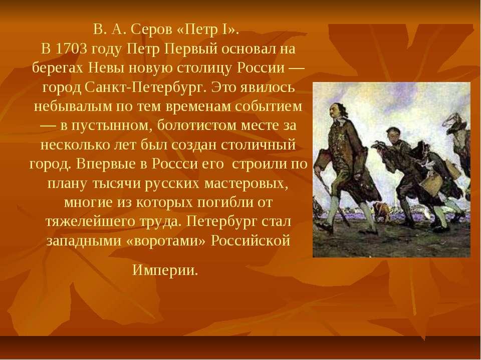 В. А. Серов «Петр I». В 1703 году Петр Первый основал на берегах Невы новую с...