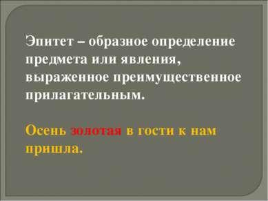 Эпитет – образное определение предмета или явления, выраженное преимущественн...