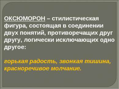 ОКСЮМОРОН – стилистическая фигура, состоящая в соединении двух понятий, проти...