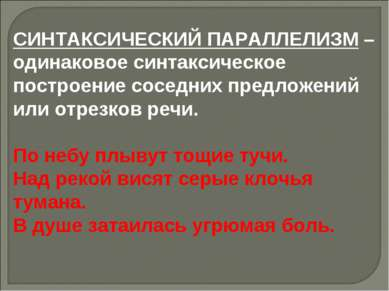СИНТАКСИЧЕСКИЙ ПАРАЛЛЕЛИЗМ – одинаковое синтаксическое построение соседних пр...