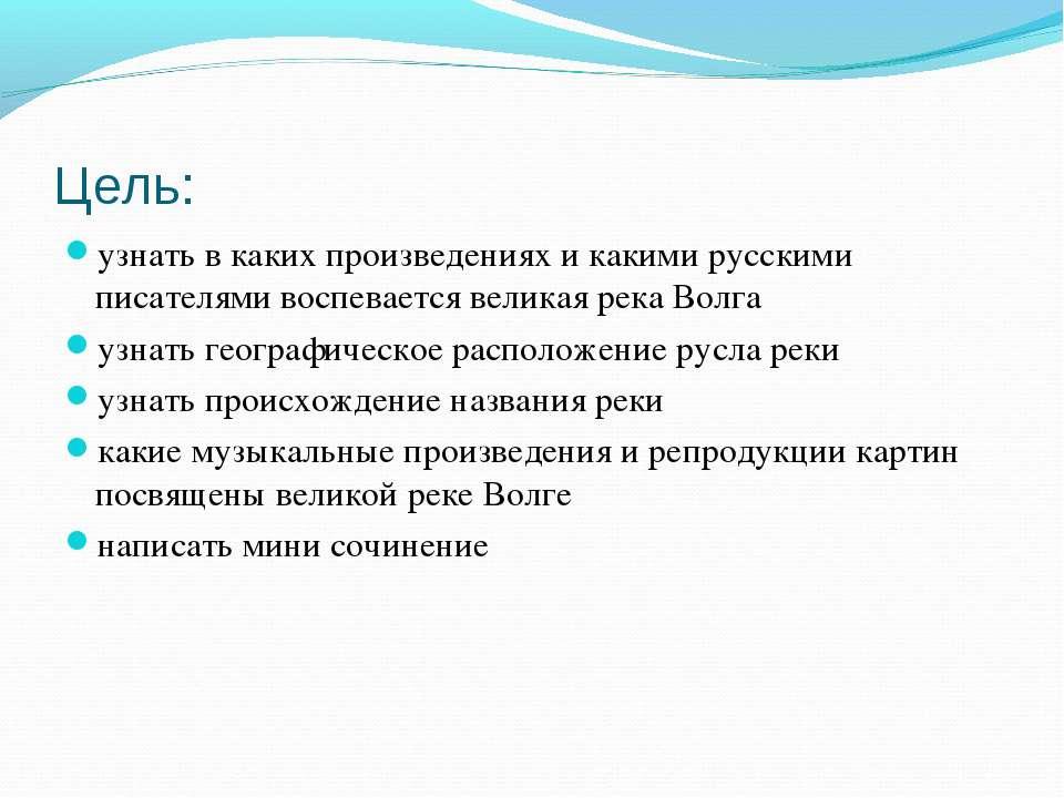 Цель: узнать в каких произведениях и какими русскими писателями воспевается в...