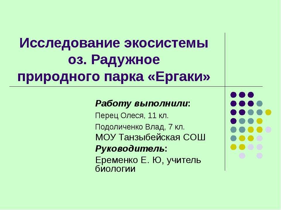 Исследование экосистемы оз. Радужное природного парка «Ергаки» Работу выполни...