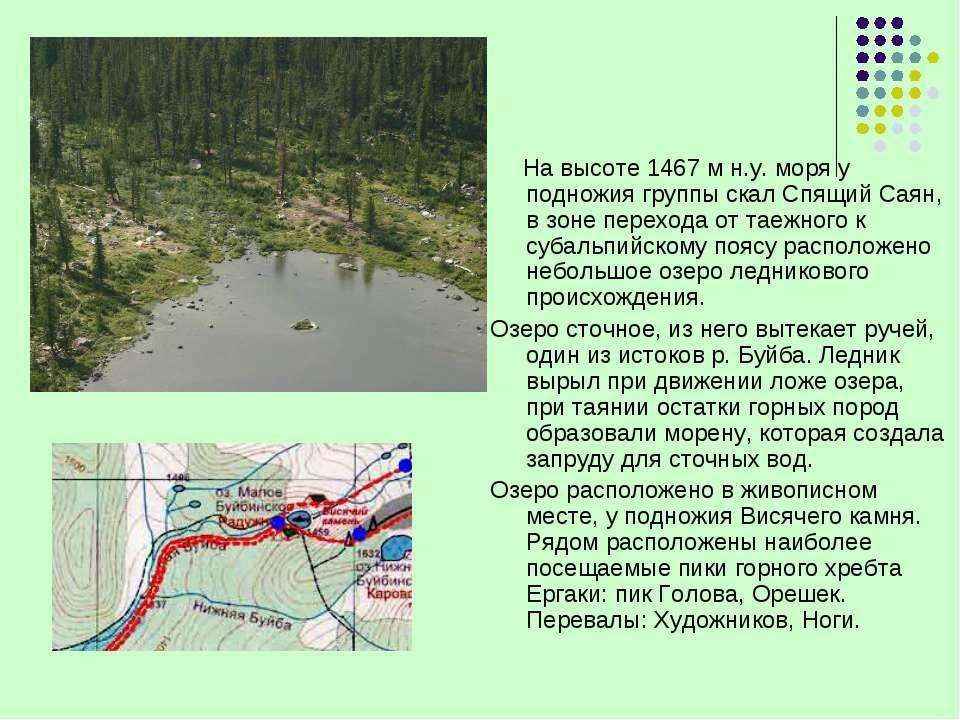 На высоте 1467 м н.у. моря у подножия группы скал Спящий Саян, в зоне переход...