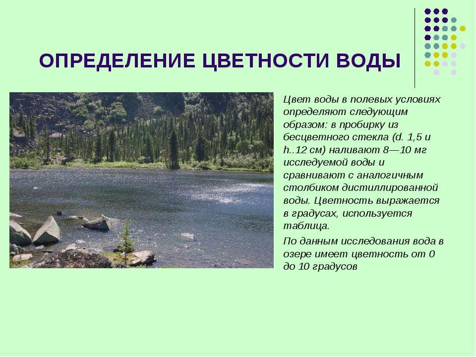 ОПРЕДЕЛЕНИЕ ЦВЕТНОСТИ ВОДЫ Цвет воды в полевых условиях определяют следующим ...