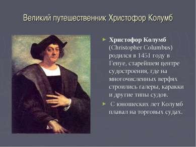 Великий путешественник Христофор Колумб Христофор Колумб (Christopher Columbu...