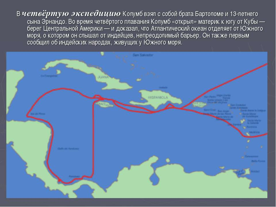 В четвёртую экспедицию Колумб взял с собой брата Бартоломе и 13-летнего сына ...