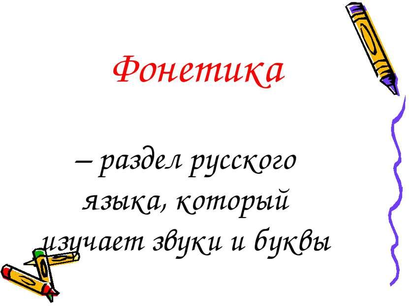 – раздел русского языка, который изучает звуки и буквы Фонетика