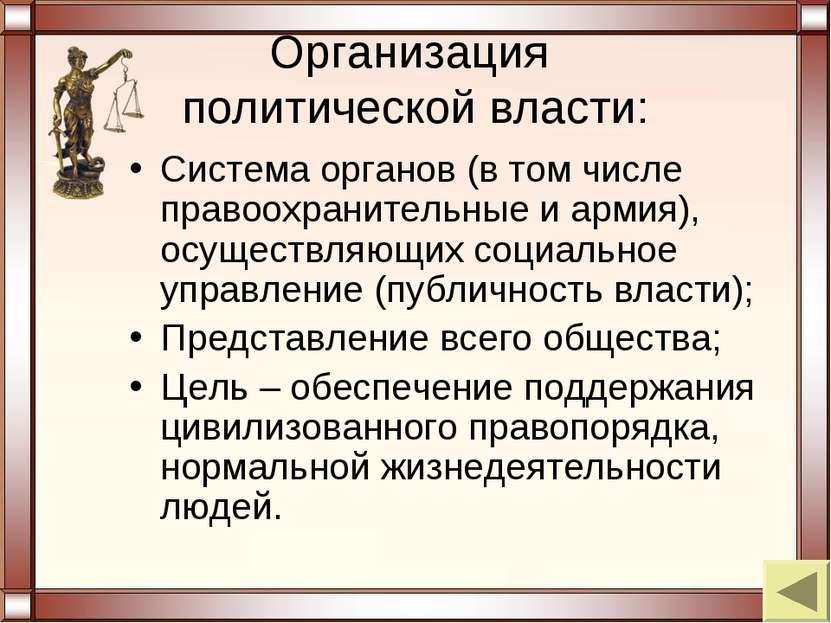 Организация политической власти: Система органов (в том числе правоохранитель...