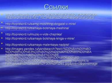 Ссылки http://ru.wikipedia.org/wiki/%CA%ED%E8%E3%E0_%F0%E5%EA%EE%F0%E4%EE%E2_...