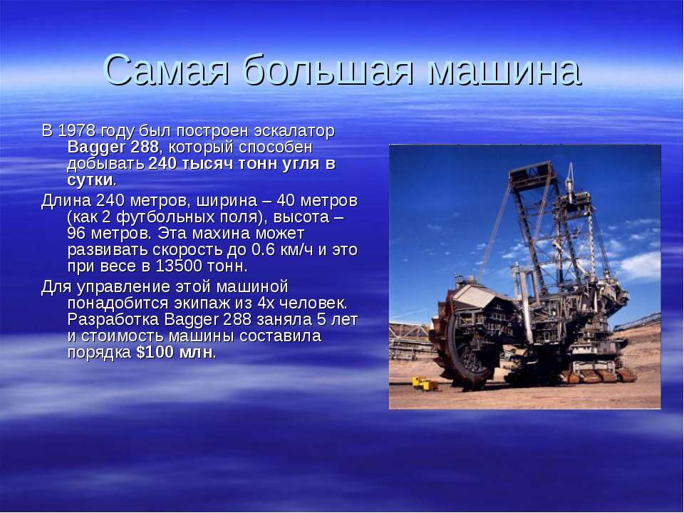 Самая большая машина В 1978 году был построен эскалатор Bagger 288, который с...