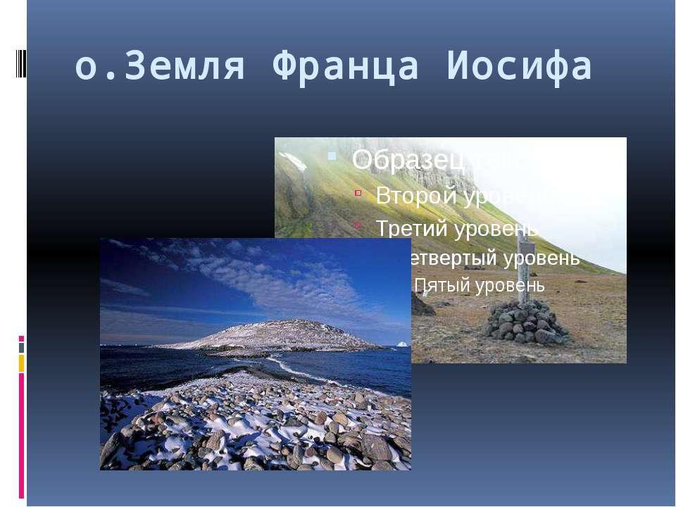 о.Земля Франца Иосифа