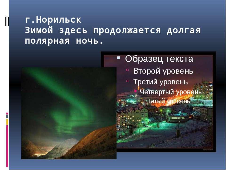 г.Норильск Зимой здесь продолжается долгая полярная ночь.