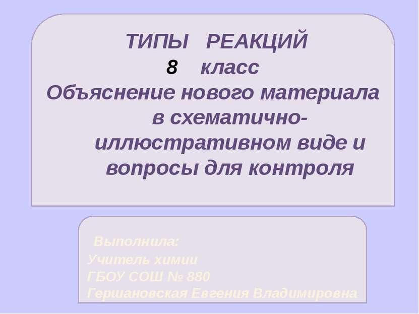 Ca + O2 CaO CaO + CO2 CaCO3 РЕАКЦИИ СОЕДИНЕНИЯ