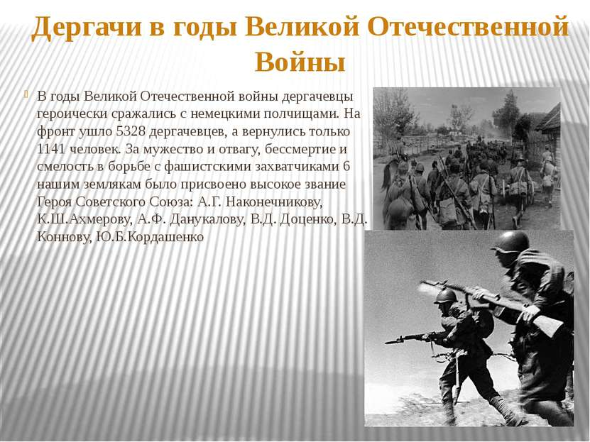 Дергачи в годы Великой Отечественной Войны В годы Великой Отечественной войны...