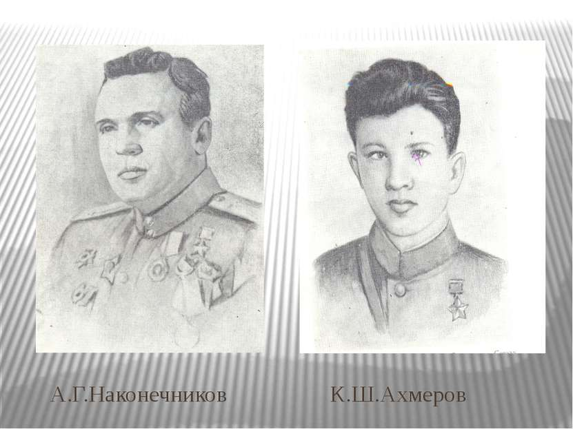 А.Г.Наконечников К.Ш.Ахмеров