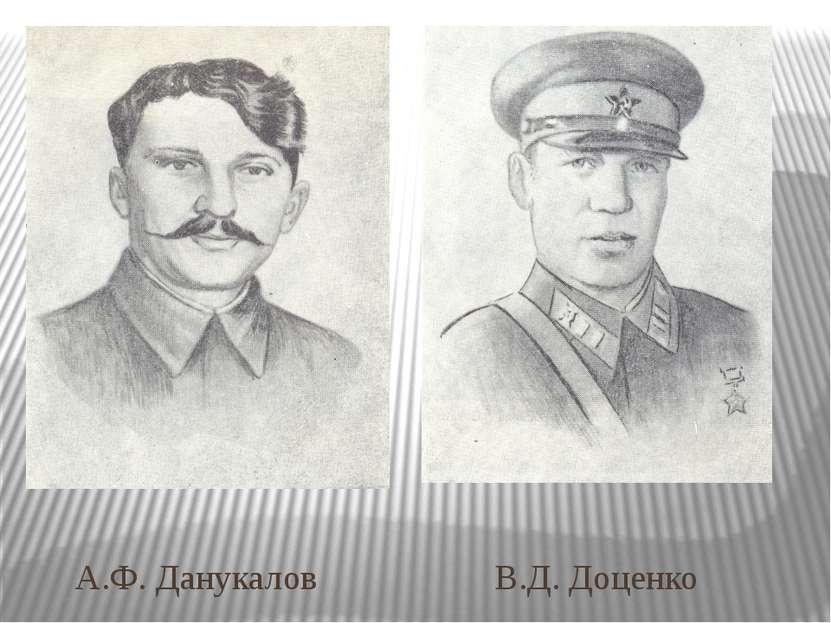 А.Ф. Данукалов В.Д. Доценко