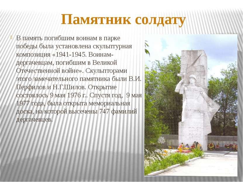 Памятник солдату В память погибшим воинам в парке победы была установлена ску...