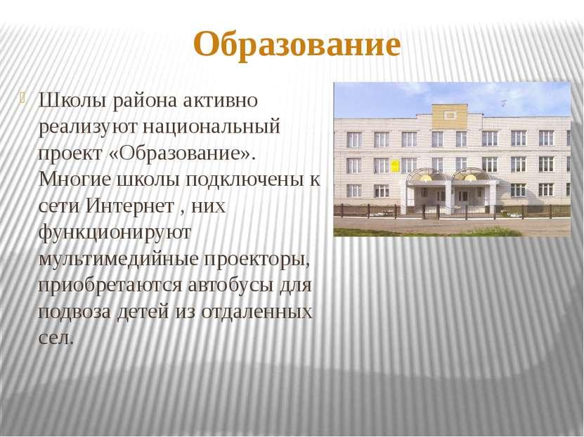 Образование Школы района активно реализуют национальный проект «Образование»....