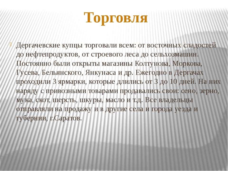 Торговля Дергачевские купцы торговали всем: от восточных сладостей до нефтепр...